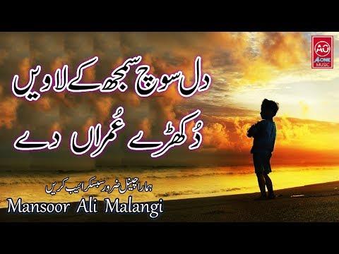 Dil Soch Samajh K Laavi Mansoor Malangi -Songs-All Songs-Old-Sad-Punjabi-Dohray Mahiay