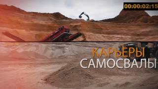 Поставки нерудных материалов от ГефестАвто. Песок Щебень Грунт.(, 2016-12-23T20:36:41.000Z)