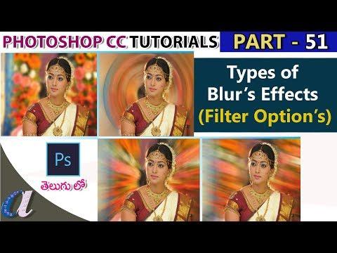 Photoshop Tutorials In Telugu || Types Of Blur Option's || 51||computersadda.com