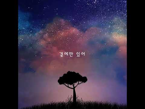 By my Side (곁에만 있어) - Moon Myung Jin (문명진)