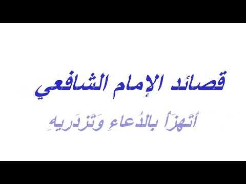 أتهزأ بالدعاء وتزدريه قصائد الإمام الشافعي