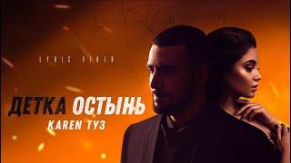 Karen ТУЗ - Детка Остынь (Lyric Video) ПРЕМЬЕРА, 2021