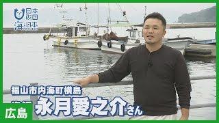 #8 「漁師  永月愛之介さん」篇 インタビュー|海と日本PROJECT in 広島