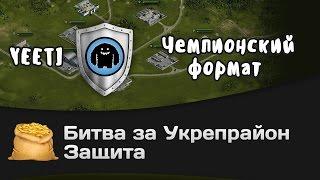 Битва за Укрепрайон - КОРМ2 vs YEETI