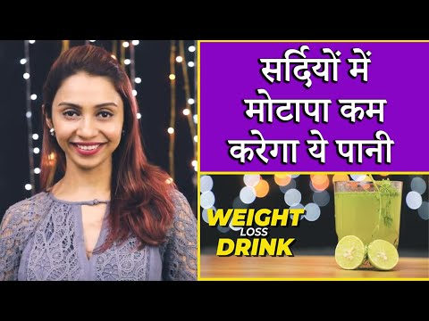 Weight Loss Drink For Winter In Hindi | वज़न घटाने का असरदार ड्रिंक | कमर-पेट की चर्बी गायब होगी