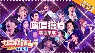 《我想和你唱3》嗨唱搭档歌曲串烧:素人歌王的诞生时刻!谁令你最印象深刻? Come Sing With Me S3【湖南卫视官方频道】