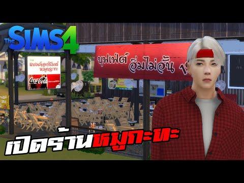 The sims 4 mod ร้านหมูกะทะ (สายมโนแนะนำ)!!!