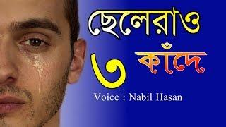 Chelera Kade - 3  (ছেলেরা কাঁদে - ৩) | Sad Story | Voice : Nabil Hasan