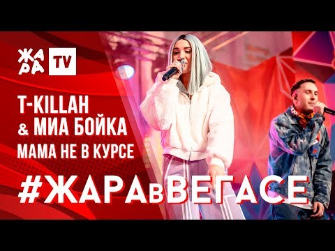 T-KILLAH \u0026 МИА БОЙКА - МАМА НЕ В КУРСЕ /// ЖАРА В ВЕГАСЕ 24.11.19