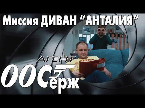 "ШИКАРНЕЙШИЙ диван ""Анталия"""