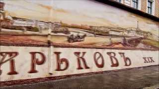 Харьков - обзор города(Харьков - это многомиллионный современный мегаполис, и как живой растущий организм - постоянно изменяется...., 2013-10-14T08:50:36.000Z)