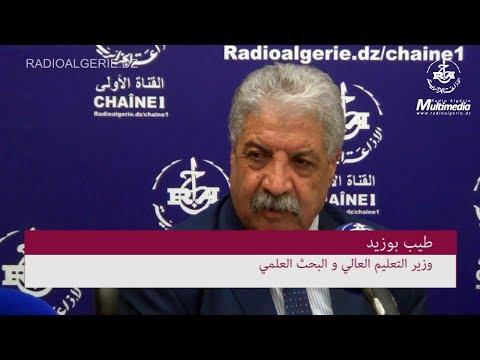 وزير التعليم العالي و البحث العلمي طيب بوزيد