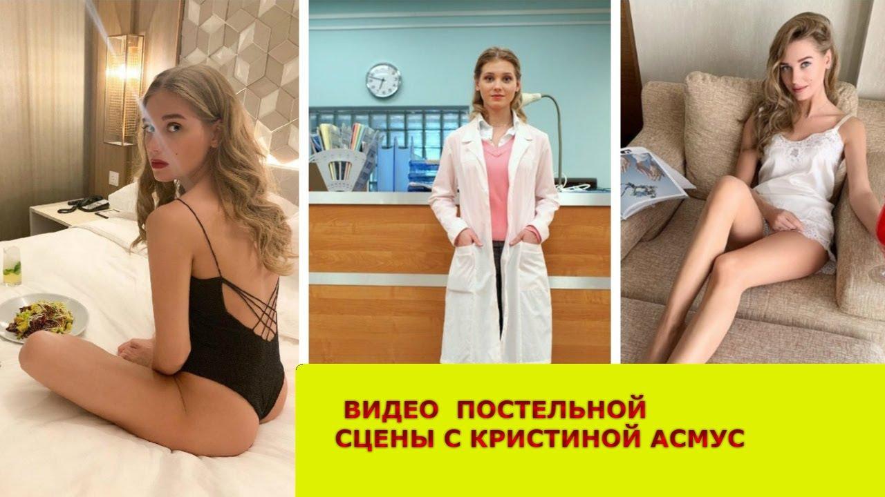 Кристина Асмус Постельная Сцена Смотреть Порно