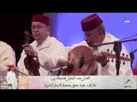 KHADRA TÉLÉCHARGER AL MP3 MASSIRA AL
