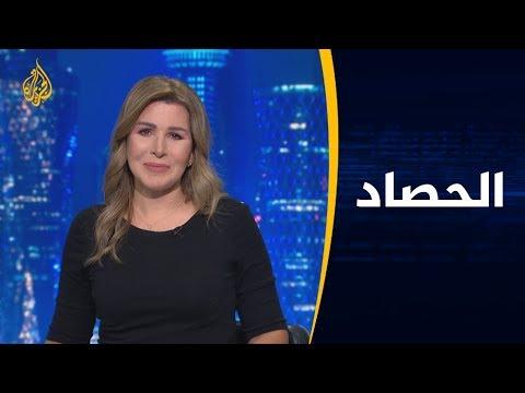 ???? الحصاد - إيران.. اقتراع على وقع عقوبات  - نشر قبل 14 ساعة