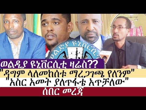 Ethiopia: የኢትዮታይምስ የዕለቱ ዜና | EthioTimes Daily Ethiopian News | November 11, 2019