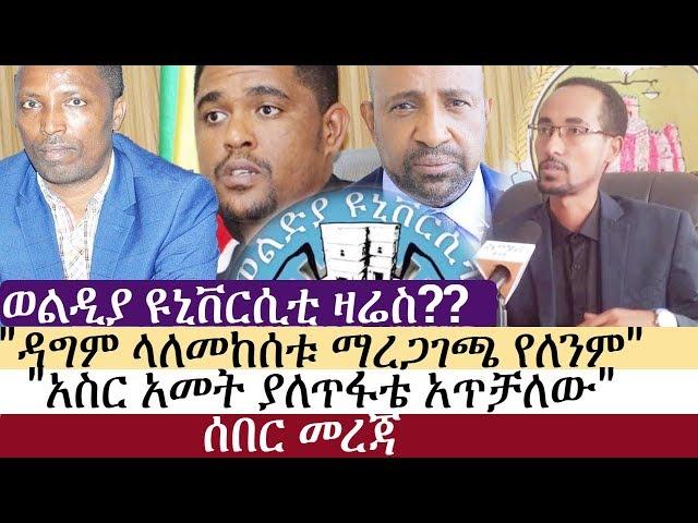 Daily Ethiopian News November 11, 2019