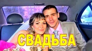 СВАДЬБА Екатерины и Александра (24. 09. 2016)