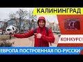 Стадион в Калининграде. Европа, построенная по-русски. КОНКУРС!