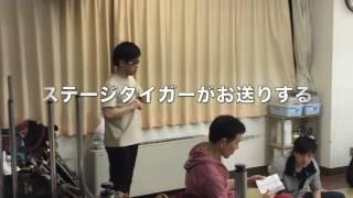 ステージタイガー#007『ランニングホーム』公演トレーラー 6/2~6/6 @シ...