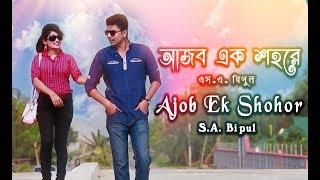 Video Ajob Ek Sohor | Sa Bipul | Official Music Video download MP3, 3GP, MP4, WEBM, AVI, FLV Juli 2018