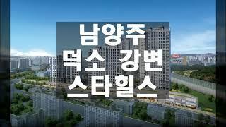남양주 덕소 강변 서희 스타힐스 모델하우스평면 및 분양…