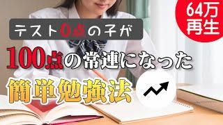 これは私が小学5年生のころからやっている方法で、それまで漢字テストと...