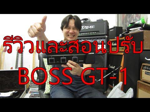อ.โอ๋ รีวิวมัลติเอฟเฟคกีตาร์ BOSS GT-1 GUITAR EFFECTS PROCESSOR