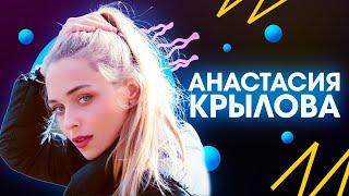 Актриса Анастасия Крылова. 7 фактов о звезде сериала «Топи»