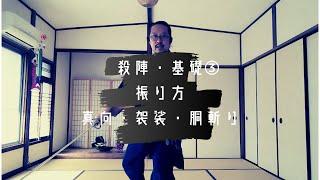 殺陣・基礎③「振り方(真向・袈裟・胴斬り)」