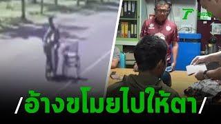รวบหนุ่มขโมยรถโยกคนพิการ | 18-11-62 | ข่าวเย็นไทยรัฐ