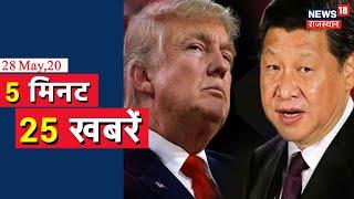 America और चीन के बीच बढ़ा तनाव, अमेरिका की संसद में उइगर समुदाय को लेकर बिल पास !