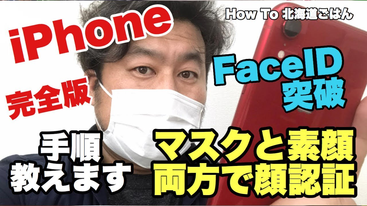 認証 iphone 写真 顔