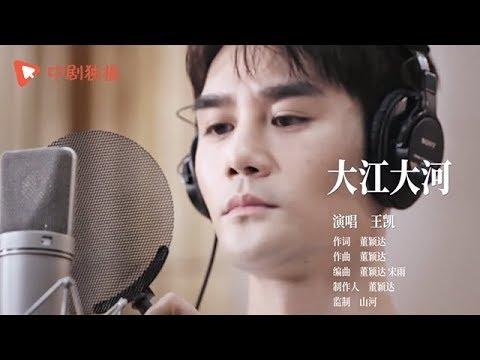 大江大河 | Like a Flowing River ● 同名推广曲MV,王凯献唱传递梦想力量【中剧独播 正在热播】