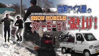 雪国では雪が降ればアイスも売れる 雪国アイス屋のスノーモービル引き上げ!(snow mobile)  動画サムネイル