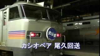 2011年7月28日 上野駅で実現した北斗星とカシオペアの銀釜同士の並び.