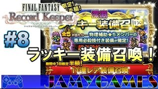 【FFRK】 #8 ラッキー装備召喚 11連! (FINAL FANTASY Record Keeper)