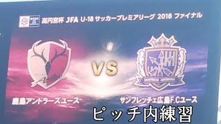 高円宮杯JFA U-18プレミアリーグチャンピオンシップ サンフレッチェ広島...