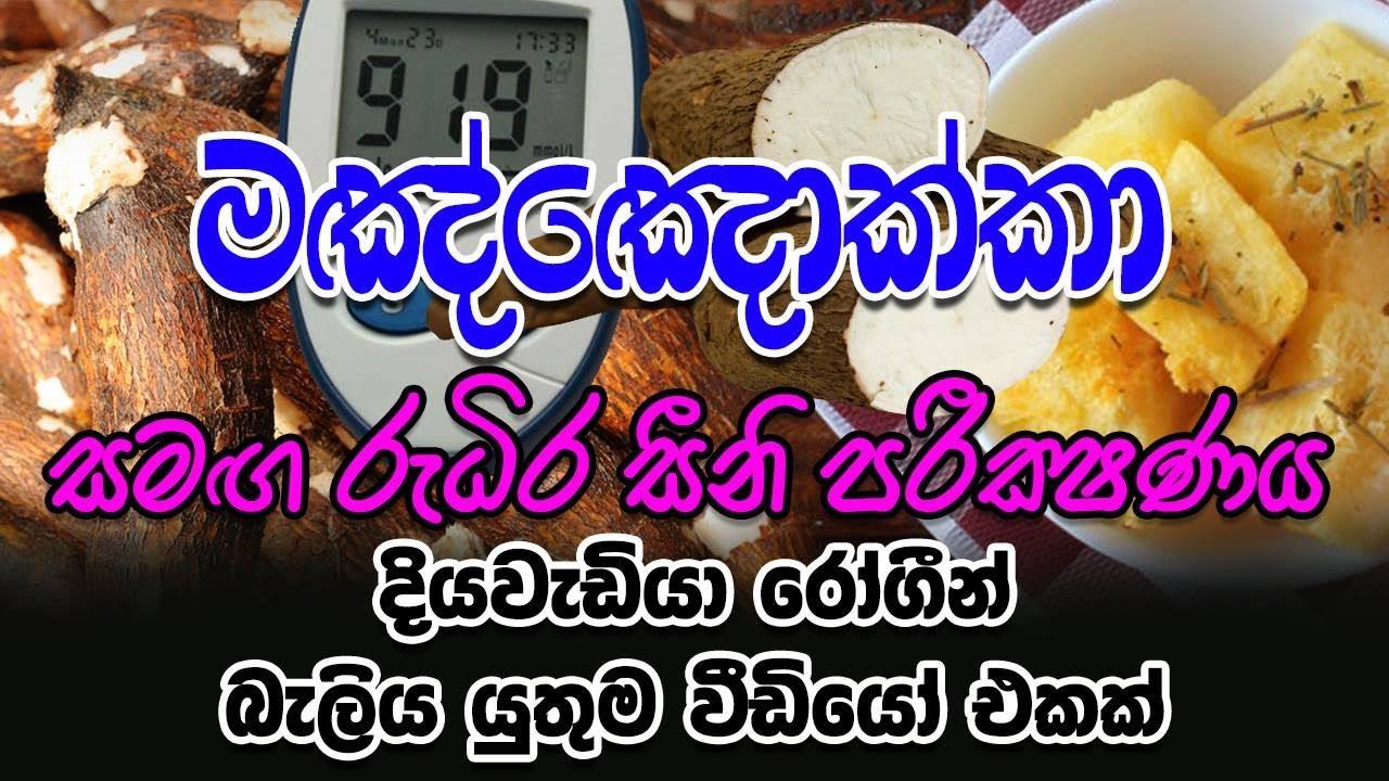 Download මඤ්ඤොක්කා දියවැඩියාවට හොඳද ? | Blood Sugar Test with manioc/cassava | Is Manioc good for Diabetes ?