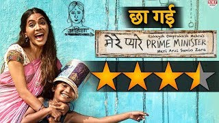 Movie Review: दमदार निकली Mere Pyare Prime Minister