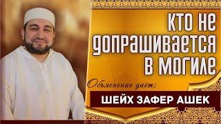 Кто не допрашивается в могиле - шейх Зафер Ашек