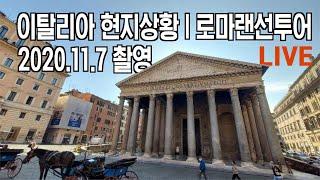 이탈리아 가이드들의 수다 | 로마 현지 상황