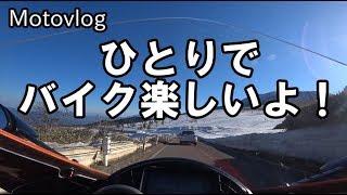 【ソロツーは至高】1人でバイク楽しいよ!【モトブログ】