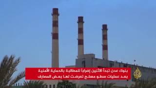 بنوك عدن تبدأ إضرابا للمطالبة بالحماية الأمنية
