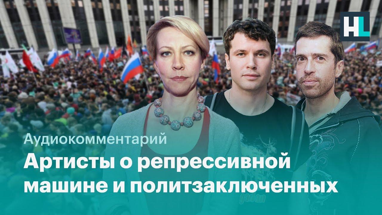 «Репрессивная машина работает очень хорошо»: Лазарева, Артемьев, Покровский о «московском деле»