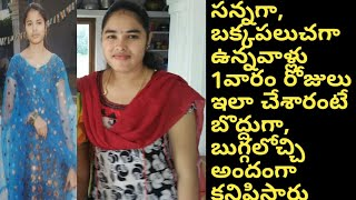 follow this 5tips increase weight in1week//quickly weight gain tips in Telugu//