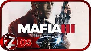 Mafia 3 Прохождение на русском #5 - Сутенёрский бизнес [FullHD|PC]