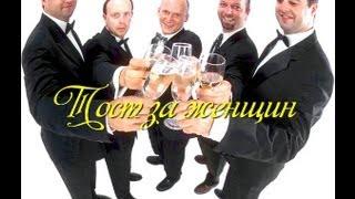 Кавказский тост: За женщин, за дам!
