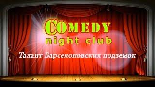 Камеди клаб Талант Барселоновских подземок Comedy Night Club BCN