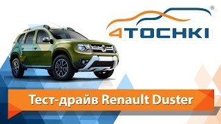 Тест-драйв Renault Duster - 4 точки. Шины и диски 4точки - Wheels & Tyres 4tochki(, 2015-11-26T12:18:15.000Z)